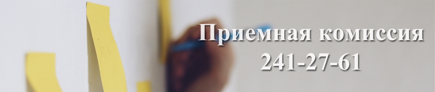 {:ru}Приемная комиссия{:}{:en}Admission of applicants{:}